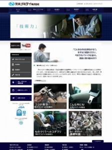 茨木ナミテイのHPトップページ(2014/01/16公開)
